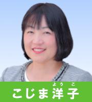 こじま洋子
