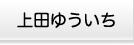 上田ゆういち