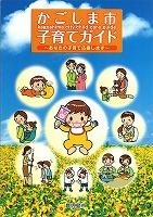 s-sかごしま市子育てガイド(2009年3月発行).jpg